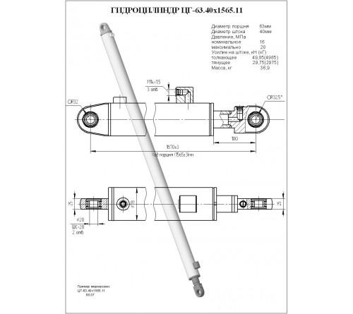 Гидроцилиндр выдвижения опор ЦГ-63.40х1565.11 (КС-55727.40.03.000)